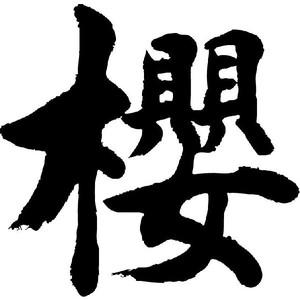 t-time_tl-kanji-sa-sakura-kyuu