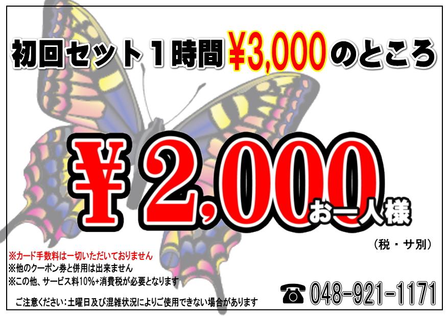 お一人様初回セット3,000円のところ2,000円