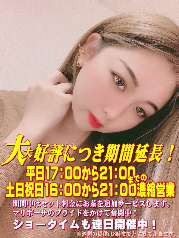 営業時間変更のお知らせ 16:00-20:00