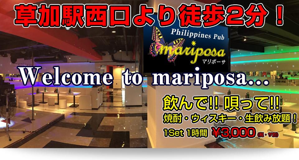 草加駅西口より徒歩2分!フィリピーナ達との楽しい時間をお届けします