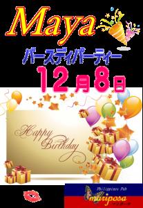 マヤ誕生日1