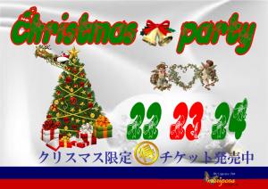 クリスマス 横