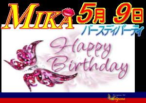 ミカ誕生日 横