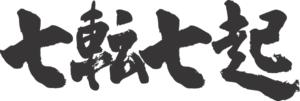 nanakorobi-yoko