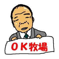 imagesOK牧場イラスト